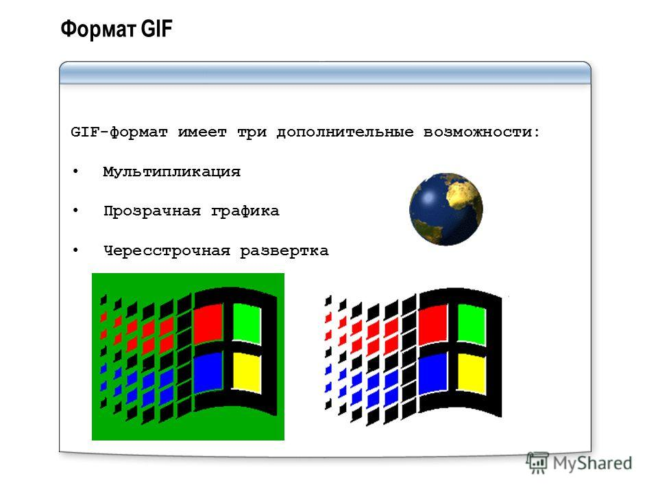 Формат GIF GIF-формат имеет три дополнительные возможности: Мультипликация Прозрачная графика Чересстрочная развертка