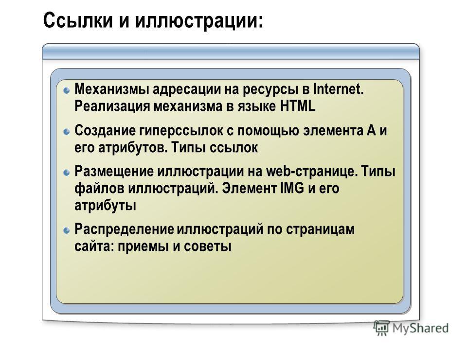 Ссылки и иллюстрации: Механизмы адресации на ресурсы в Internet. Реализация механизма в языке HTML Создание гиперссылок с помощью элемента A и его атрибутов. Типы ссылок Размещение иллюстрации на web-странице. Типы файлов иллюстраций. Элемент IMG и е