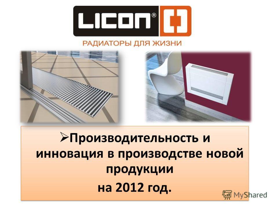 Производительность и инновация в производстве новой продукции на 2012 год. Производительность и инновация в производстве новой продукции на 2012 год.