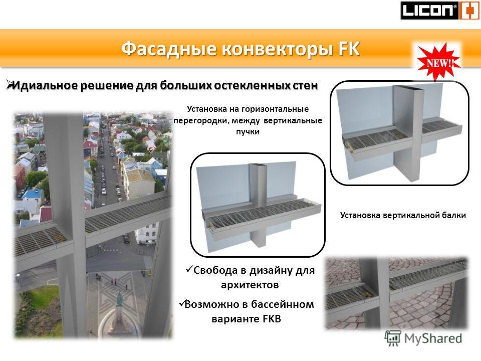 Фасадные конвекторы FK Идиальное решение для больших остекленных стен Идиальное решение для больших остекленных стен Установка на горизонтальные перегородки, между вертикальные пучки Установка вертикальной балки Свобода в дизайну для архитектов Возмо
