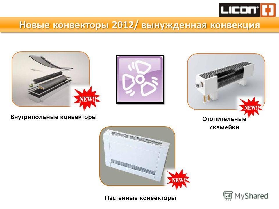 Новые конвекторы 2012/ вынужденная конвекция Внутрипольные конвекторы Настенные конвекторы Отопительные скамейки