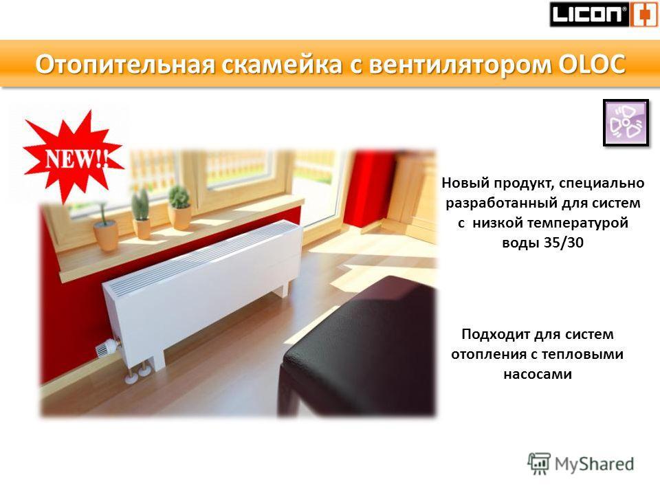 Отопительная скамейка с вентилятором OLOC Новый продукт, специально разработанный для систем с низкой температурой воды 35/30 Подходит для систем отопления с тепловыми насосами