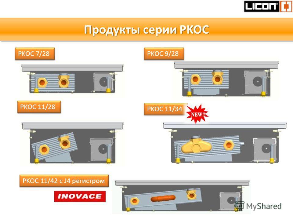 Продукты серии PKOC PKOC 7/28 PKOC 11/28 PKOC 9/28 PKOC 11/42 с J4 регистром PKOC 11/34