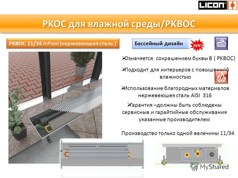 PKOC для влажной среды/PKBOC Использование благородных материалов нержевеюшея сталь AISI 316 Гарантия –должны быть соблюдены сервисные и гарайтийные обслуживания указанные производителем Означяется сокрашением буквы B ( PKBOC) Подходит для интерьеров