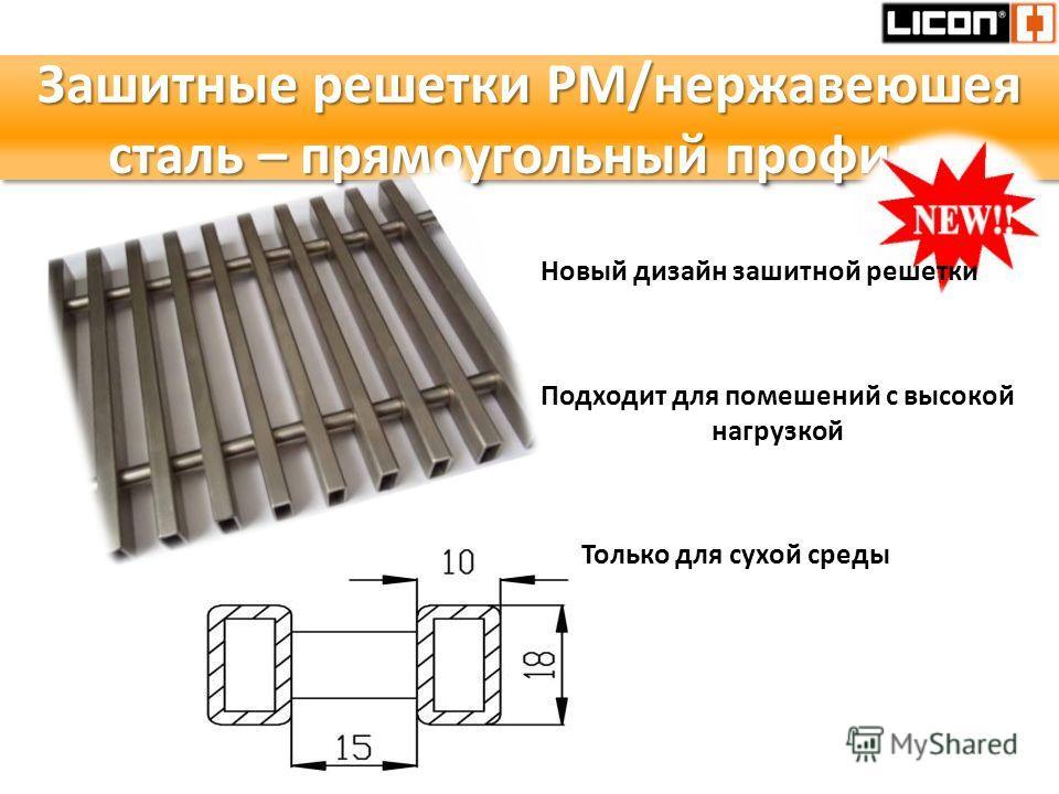Зашитные решетки PM/нержавеюшея сталь – прямоугольный профиль Только для сухой среды Новый дизайн зашитной решетки Подходит для помешений с высокой нагрузкой