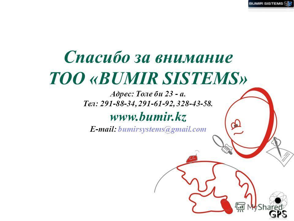 Спасибо за внимание TOO «BUMIR SISTEMS» Адрес: Толе би 23 - а. Тел: 291-88-34, 291-61-92, 328-43-58. www.bumir.kz E-mail: bumirsystems@gmail.com