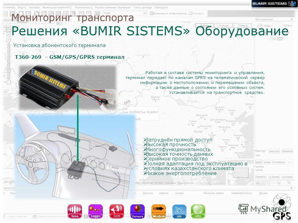 Установка абонентского терминала T360-269 - GSM/GPS/GPRS терминал Работая в составе системы мониторинга и управления, терминал передает по каналам GPRS на телематический сервер информацию о местоположении и перемещении объекта, а также данные о состо