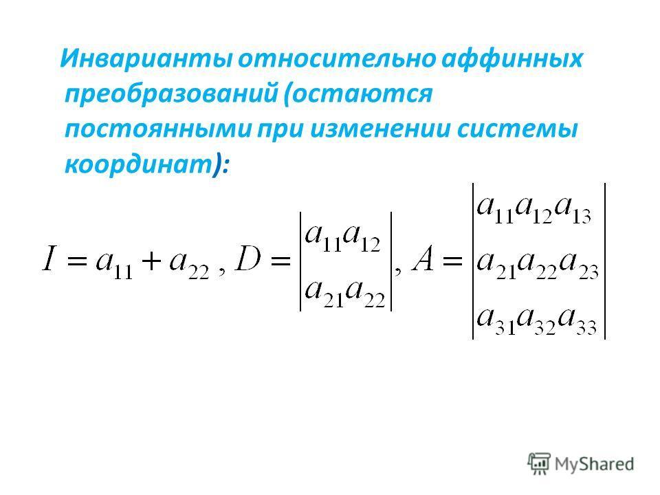 Инварианты относительно аффинных преобразований (остаются постоянными при изменении системы координат):