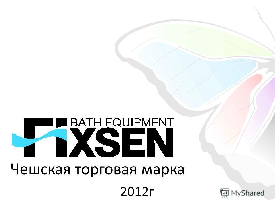 Чешская торговая марка 2012г