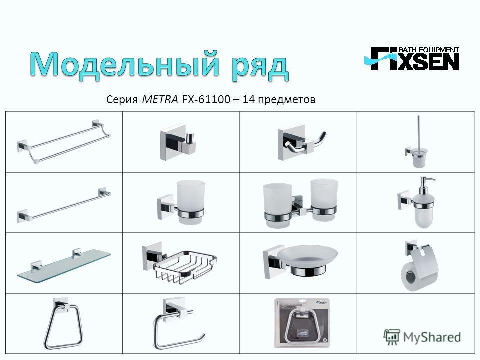 Серия METRA FX-61100 – 14 предметов