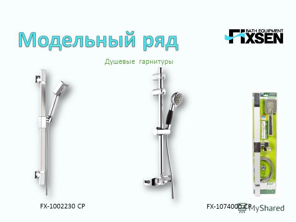 - Душевые гарнитуры FX-1002230 CP FX-1074000 CP