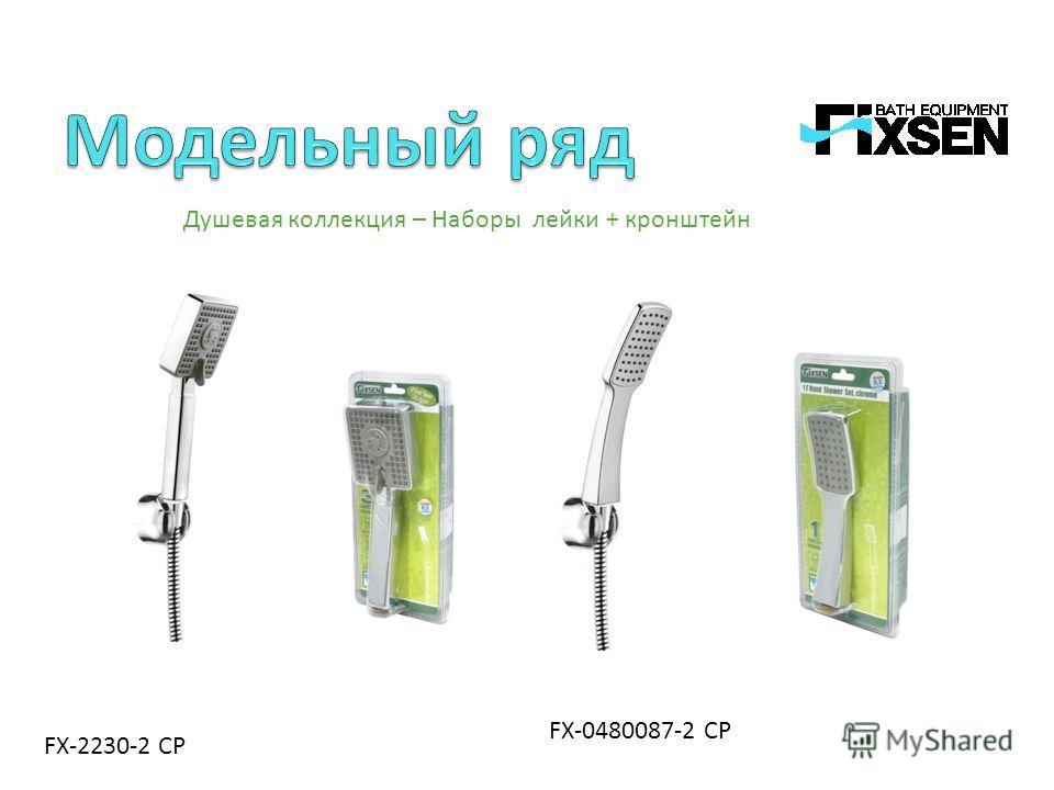 Душевая коллекция – Наборы лейки + кронштейн FX-2230-2 CP FX-0480087-2 CP