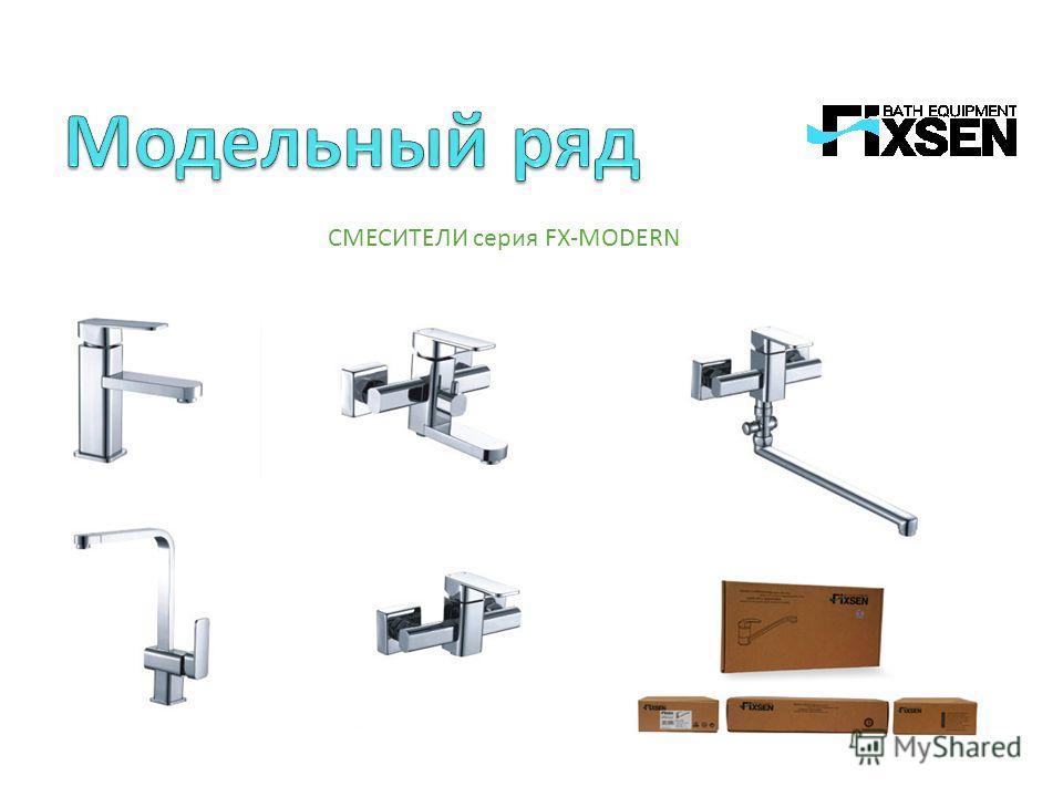 СМЕСИТЕЛИ серия FX-MODERN