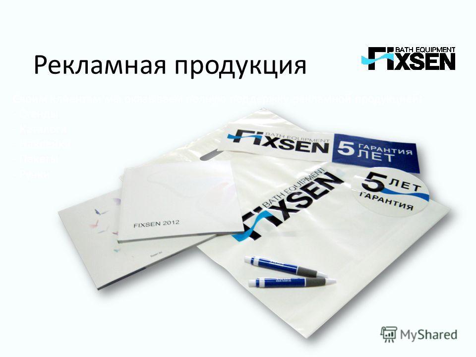 Рекламная продукция Своим клиентам мы оказываем полную поддержку рекламной продукцией: - Стенды - Каталоги - Наклейки - Пакеты - Ручки