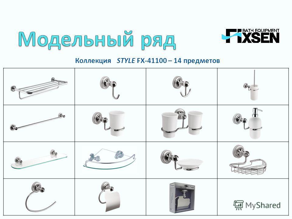 Коллекция STYLE FX-41100 – 14 предметов