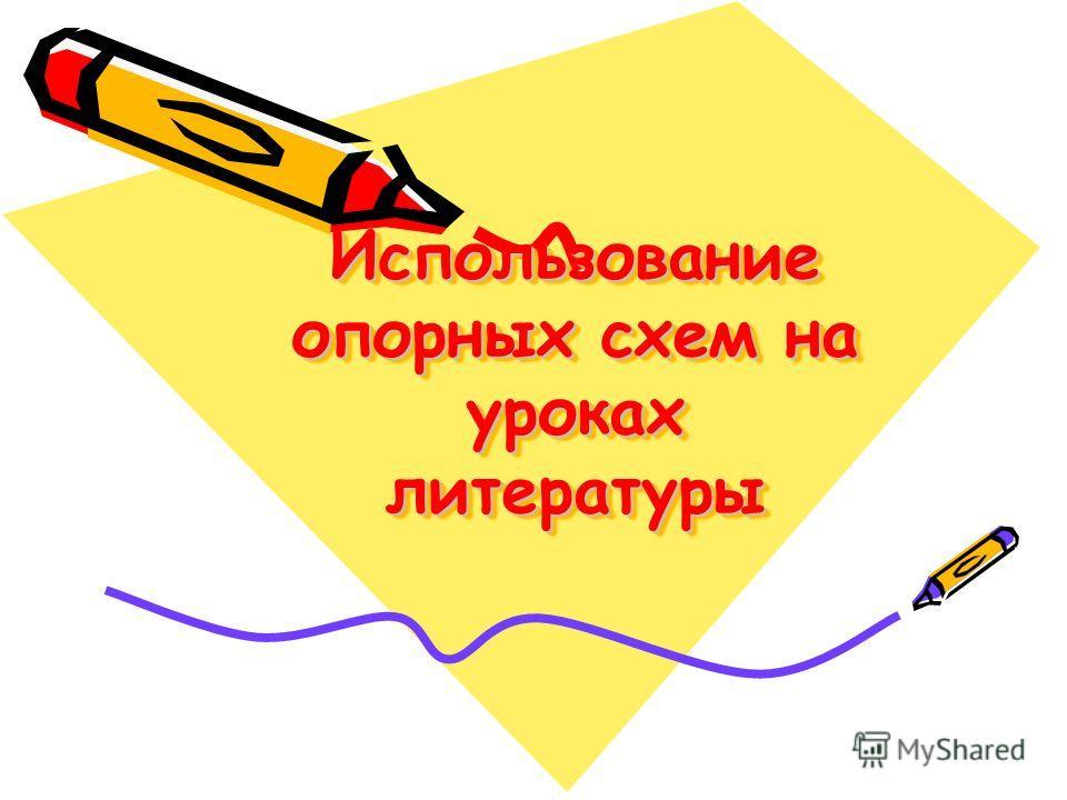 Использование опорных схем на уроках литературы