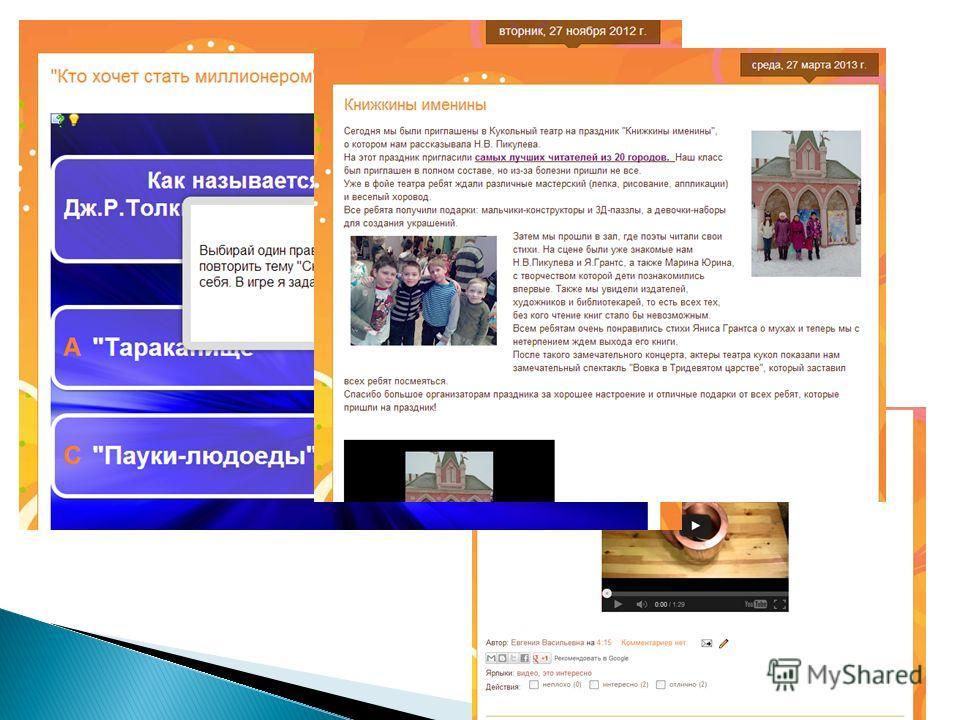 События, произошедшие в классе, школе, городе, стране Конспекты и ИКТ к урокам Статьи и задачи для детей