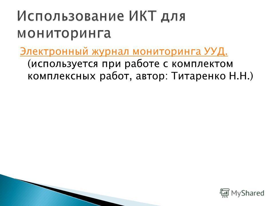 Электронный журнал мониторинга УУД. Электронный журнал мониторинга УУД. (используется при работе с комплектом комплексных работ, автор: Титаренко Н.Н.)