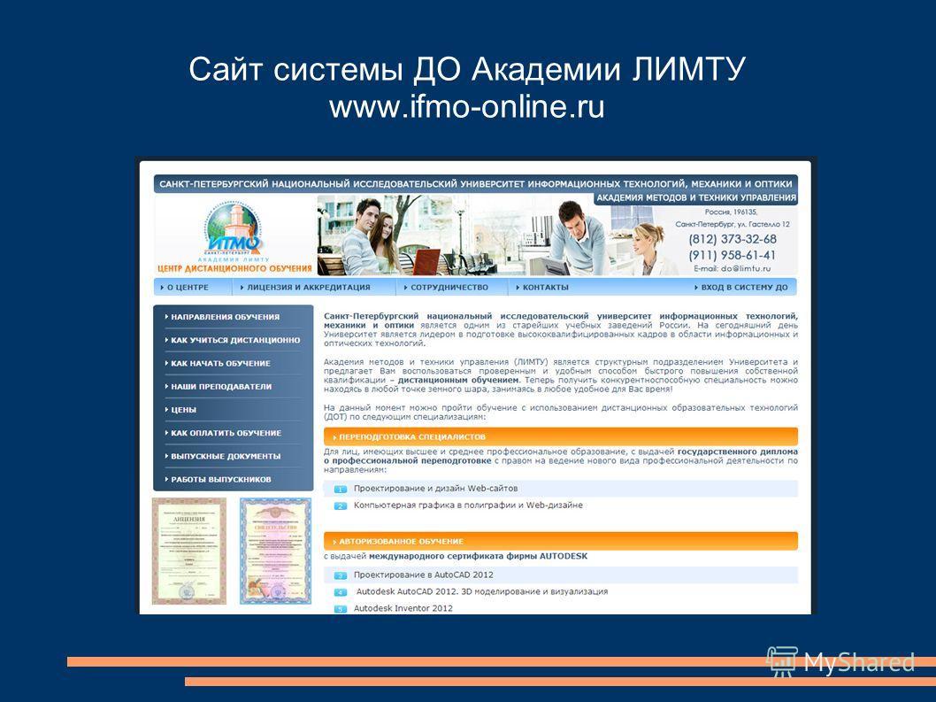 Сайт системы ДО Академии ЛИМТУ www.ifmo-online.ru