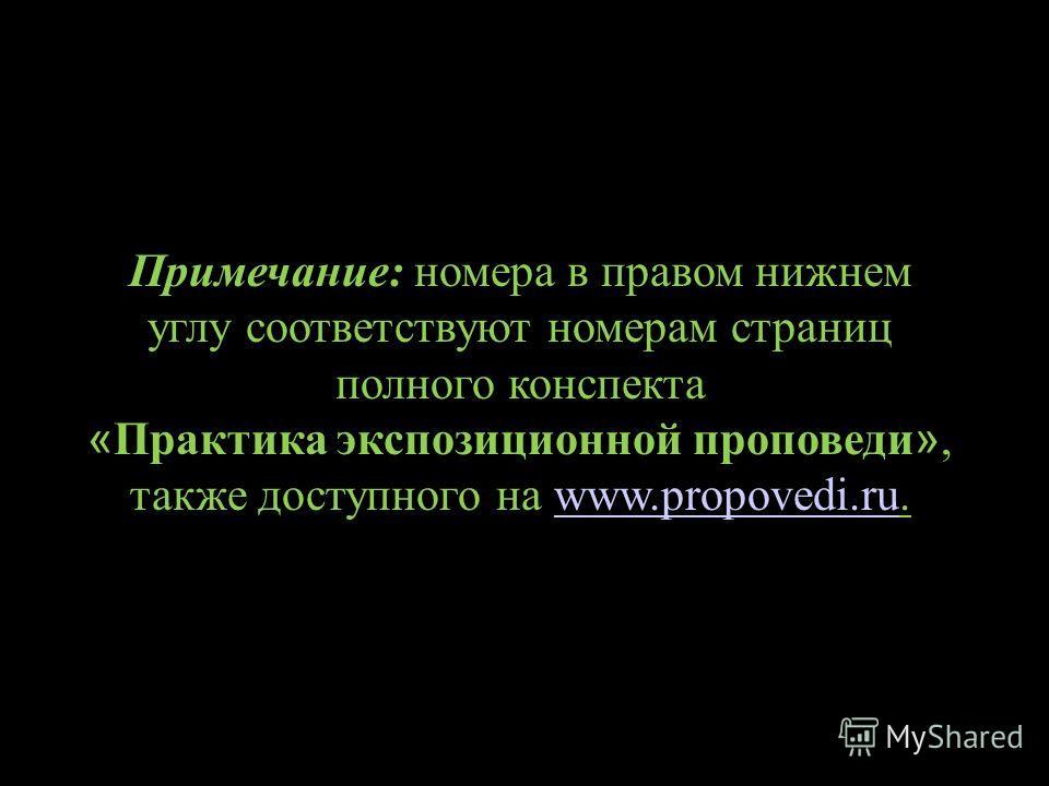 Примечание: номера в правом нижнем углу соответствуют номерам страниц полного конспекта « Практика экспозиционной проповеди », также доступного на www.propovedi.ru.www.propovedi.ru