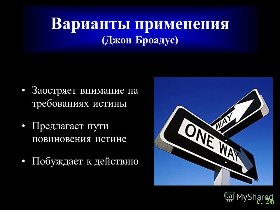 Варианты применения (Джон Броадус) Заостряет внимание на требованиях истины Предлагает пути повиновения истине Побуждает к действию с. 26