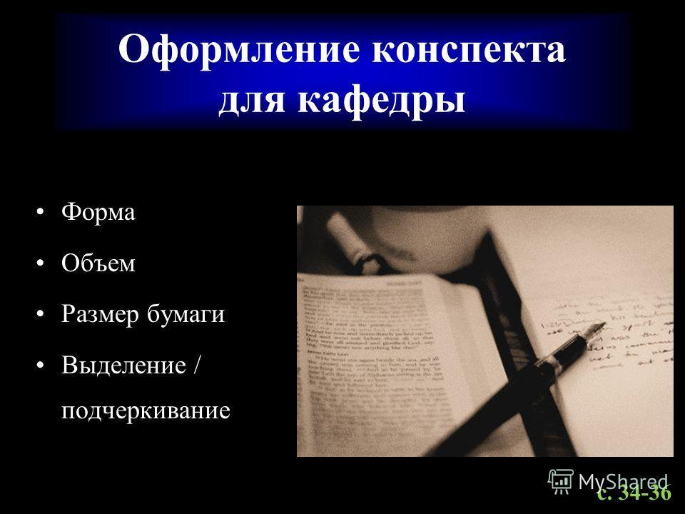 Оформление конспекта для кафедры Форма Объем Размер бумаги Выделение / подчеркивание с. 34-36