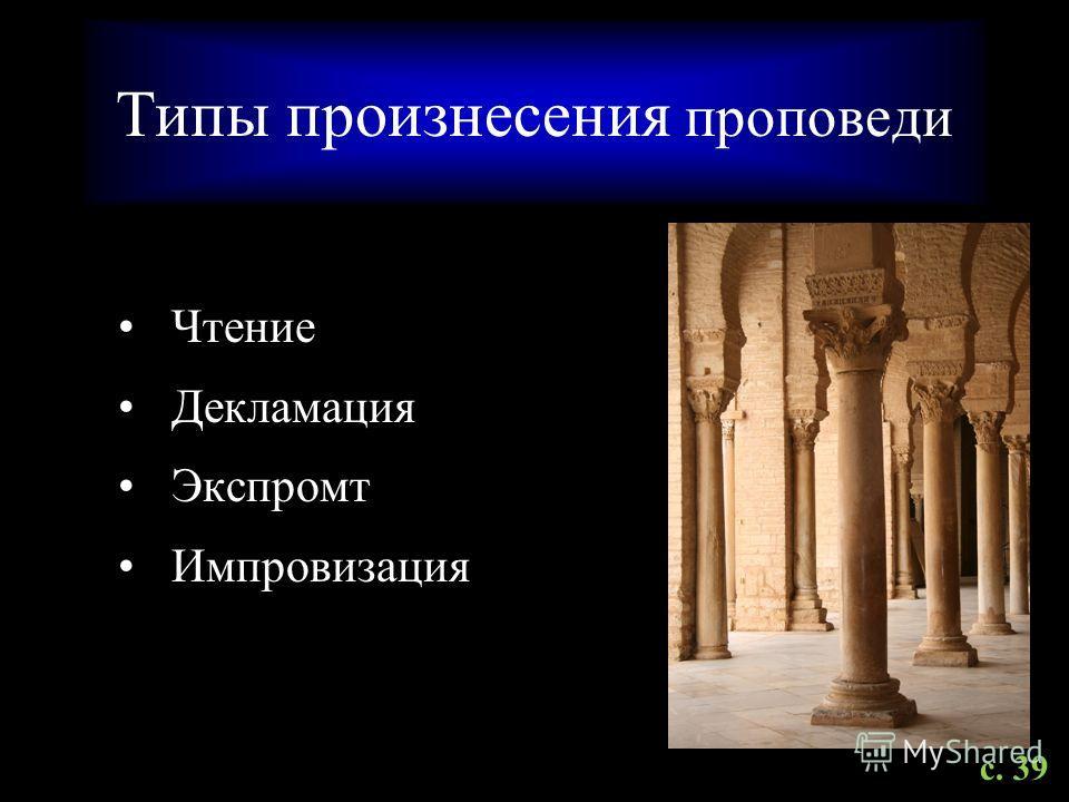 Типы произнесения проповеди Чтение Декламация Экспромт Импровизация с. 39