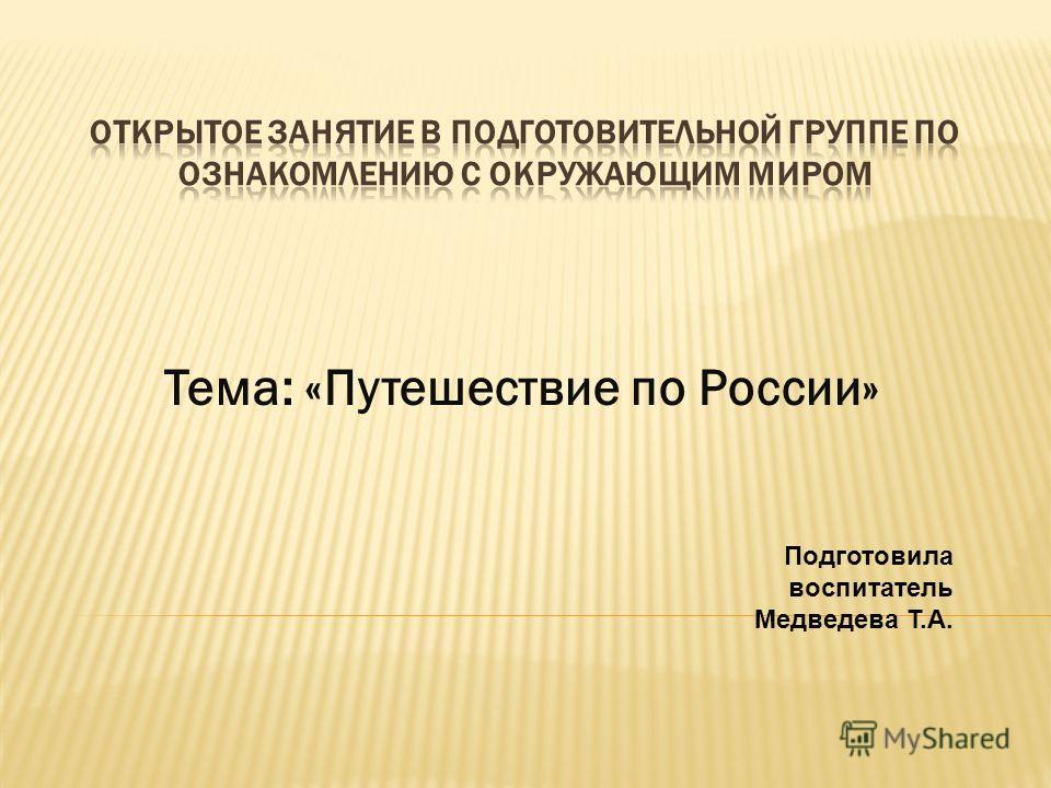 Тема: «Путешествие по России» Подготовила воспитатель Медведева Т.А.