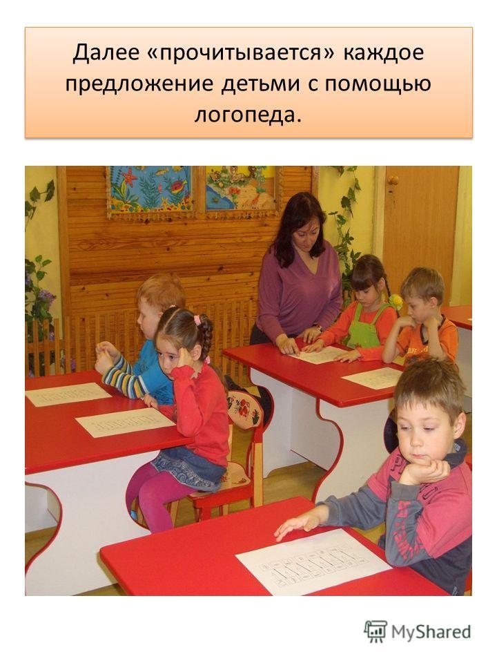 Далее «прочитывается» каждое предложение детьми с помощью логопеда.