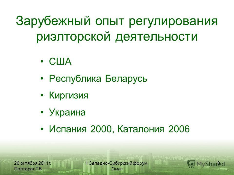 26 октября 2011г. Полторак Г.В. II Западно-Сибирский форум, Омск 8 Зарубежный опыт регулирования риэлторской деятельности США Республика Беларусь Киргизия Украина Испания 2000, Каталония 2006