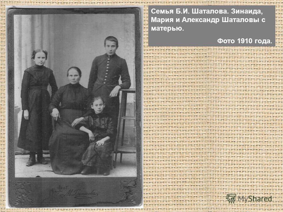Семья Б.И. Шаталова. Зинаида, Мария и Александр Шаталовы с матерью. Фото 1910 года.