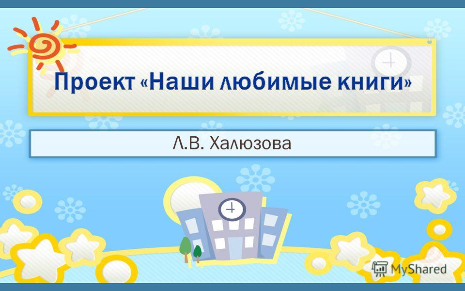 Л.В. Халюзова