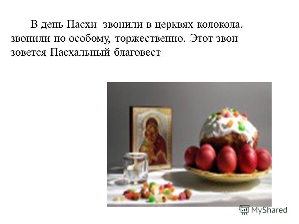 В день Пасхи звонили в церквях колокола, звонили по особому, торжественно. Этот звон зовется Пасхальный благовест