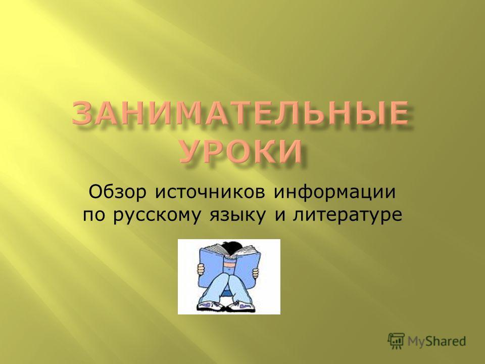 Обзор источников информации по русскому языку и литературе