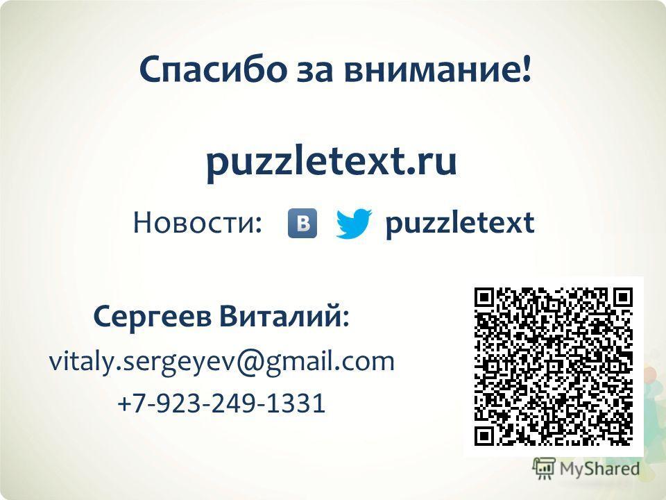 puzzletext.ru Новости: puzzletext Спасибо за внимание! Сергеев Виталий: vitaly.sergeyev@gmail.com +7-923-249-1331