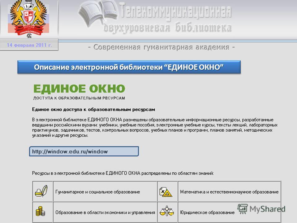 Описание электронной библиотеки ЕДИНОЕ ОКНО