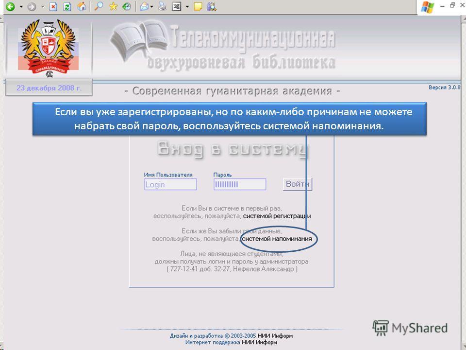 Если вы уже зарегистрированы, но по каким-либо причинам не можете набрать свой пароль, воспользуйтесь системой напоминания.