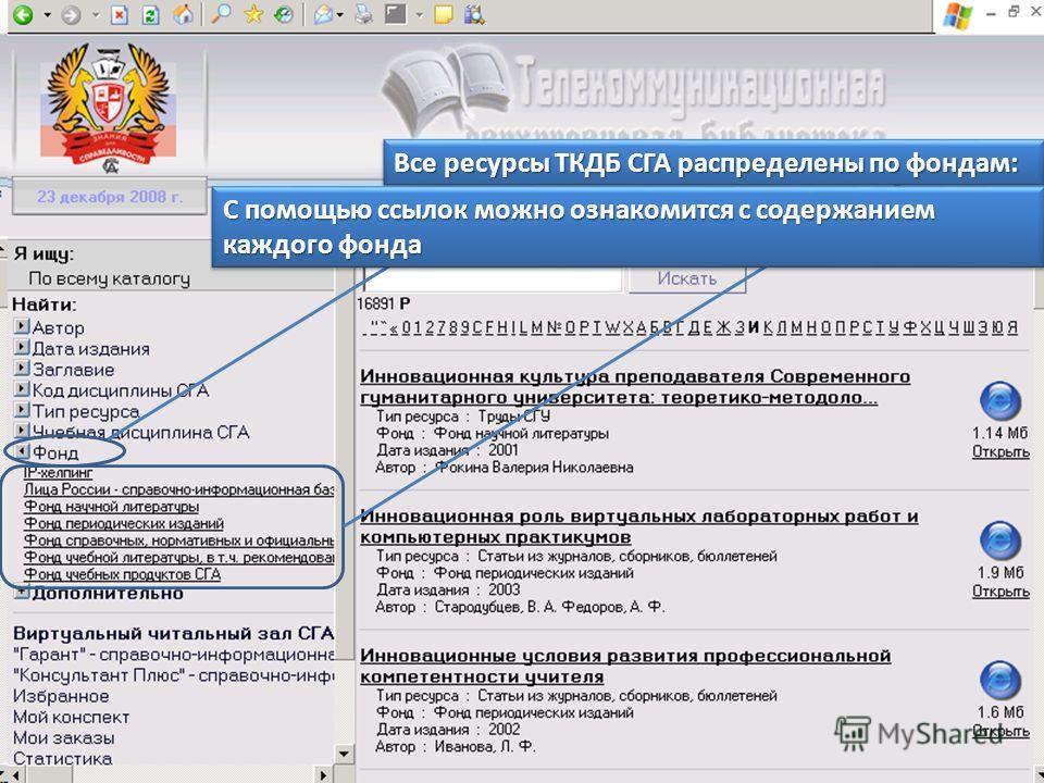 Все ресурсы ТКДБ СГА распределены по фондам: С помощью ссылок можно ознакомится с содержанием каждого фонда
