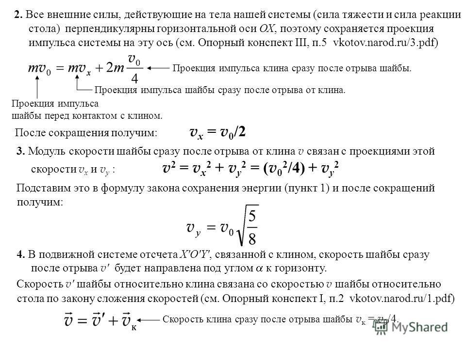 2. Все внешние силы, действующие на тела нашей системы (сила тяжести и сила реакции стола) перпендикулярны горизонтальной оси ОХ, поэтому сохраняется проекция импульса системы на эту ось (см. Опорный конспект III, п.5 vkotov.narod.ru/3.pdf) Проекция