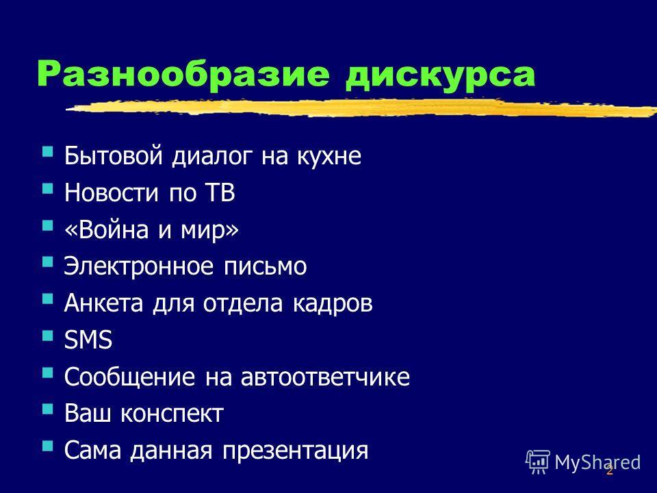 1 Тема III-7. Модусы дискурса ДИСКУРС © А.А.Кибрик, 2012