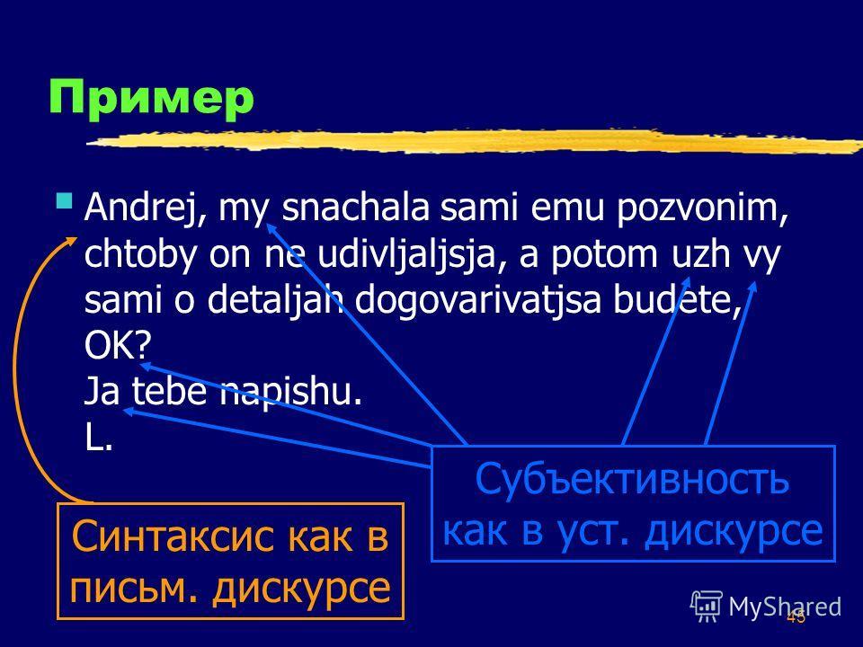 44 Электронный дискурс Промежуточное положение между устным и письменным Канал – визуально-графический Скорость – между письменным и устным Виртуальный контакт По языковой структуре гораздо ближе к устному дискурсу, чем традиционное письмо