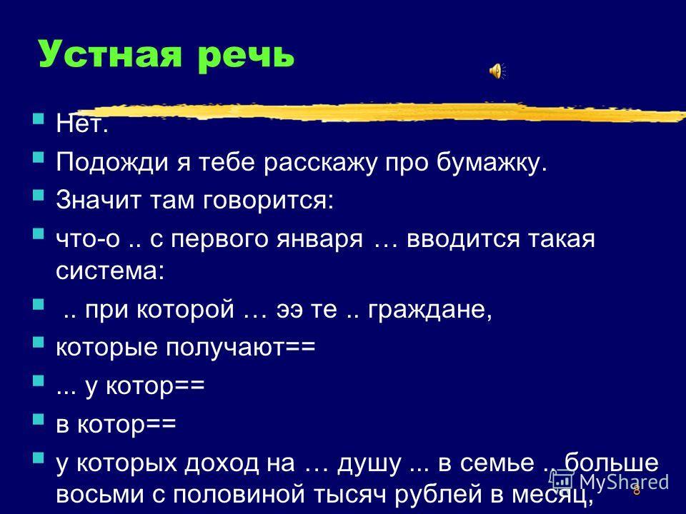 7 Письмо Уважаемые москвичи! Объем бюджетных дотаций в значительной мере зависит от площади занимаемых гражданами квартир, а значит, с каждым годом все большая часть городского бюджета перераспределяется в пользу обеспеченных граждан. Пусть те, кто м