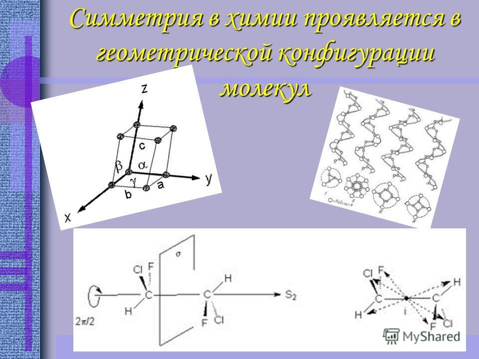 Симметрия в химии проявляется в геометрической конфигурации молекул