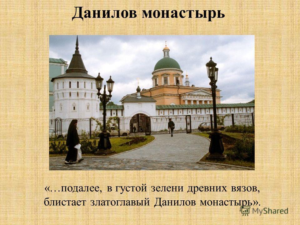 «…подалее, в густой зелени древних вязов, блистает златоглавый Данилов монастырь». Данилов монастырь