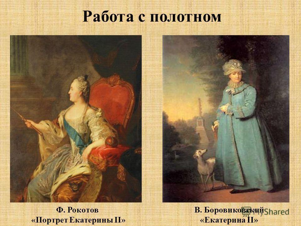 Работа с полотном Ф. Рокотов «Портрет Екатерины II» В. Боровиковский «Екатерина II»