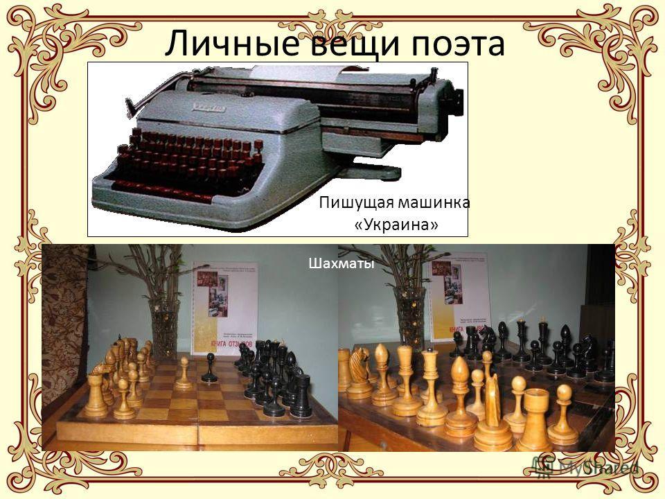 Личные вещи поэта Пишущая машинка «Украина» Шахматы