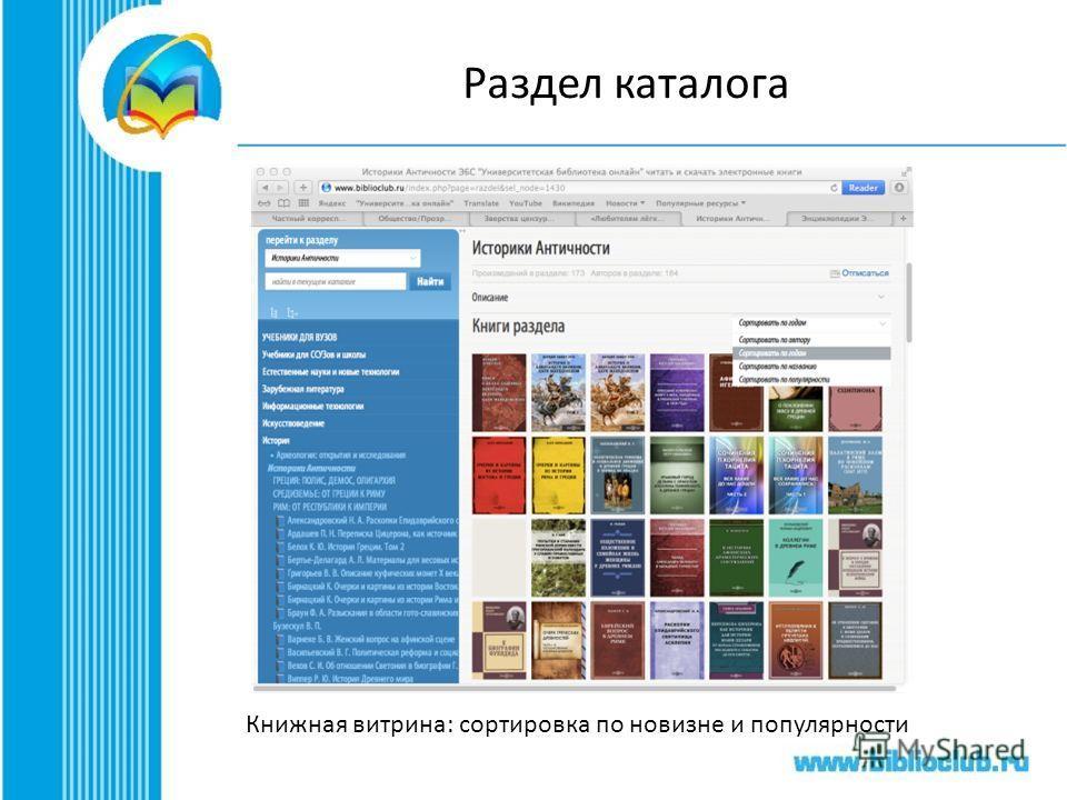 Раздел каталога Книжная витрина: сортировка по новизне и популярности