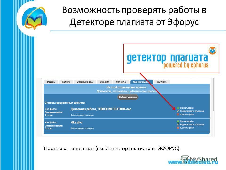 Возможность проверять работы в Детекторе плагиата от Эфорус Проверка на плагиат (см. Детектор плагиата от ЭФОРУС)