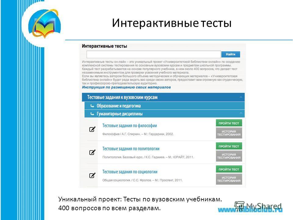 Интерактивные тесты Уникальный проект: Тесты по вузовским учебникам. 400 вопросов по всем разделам.