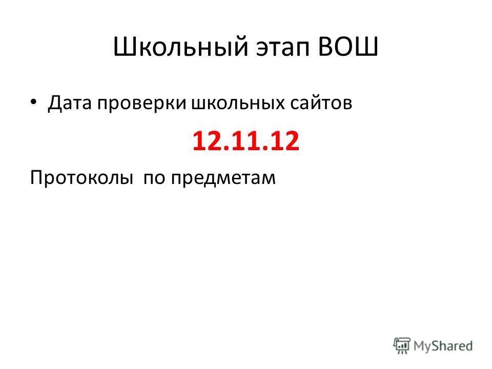 Школьный этап ВОШ Дата проверки школьных сайтов 12.11.12 Протоколы по предметам